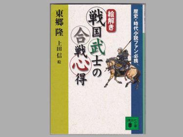 BOOKレビュー 「絵解き 戦国武士の合戦心得」
