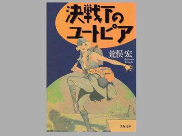 BOOKレビュー 「決戦下のユートピア」