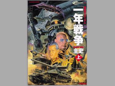 BOOKレビュー 「機動戦士ガンダム 一年戦争全史・上巻」
