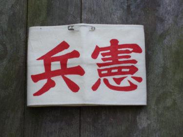 日本陸軍 憲兵腕章 (中田商店製・複製品)