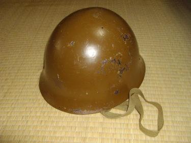 日本陸軍 九〇式鉄帽 (中田商店製・実物再生品)