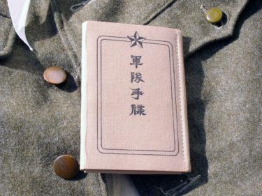 皇軍兵士必携 ~ 日本陸軍 軍隊手帳 (メーカー不明・複製品)