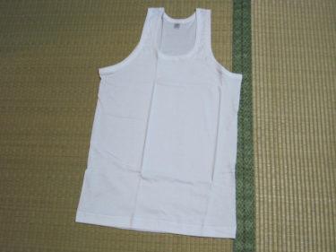 実は汎用性の高い一品 ~ 純綿ランニングシャツ・無地 (グンゼ製・民生品)