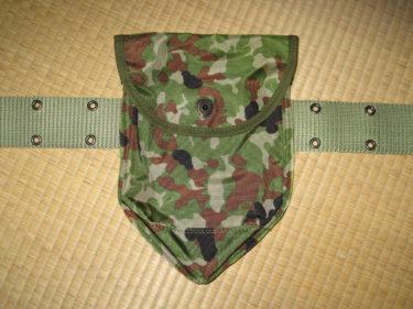 中身は無いのでカバーだけ ~ 陸上自衛隊 携帯ショベル2形覆い (PX品)