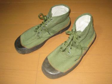 北ベトナム軍 キャンバスシューズ・援越型 (中国製・実物)