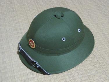 軍用サンヘルメット ~ 北ベトナム軍 ムゥ・コーイ (実物)