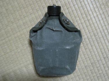 昭和の水筒は米軍スタイル ~ 陸上自衛隊 旧型水筒 (実物)