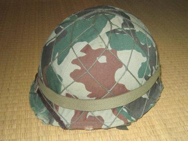 テッパチ&ウソッパチ ~ 陸上自衛隊 66式鉄帽 (実物&PX品)