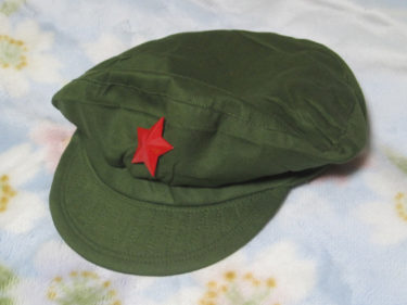 むかしなつかし人民帽 ~ 中国人民解放軍 65式解放帽 (実物)