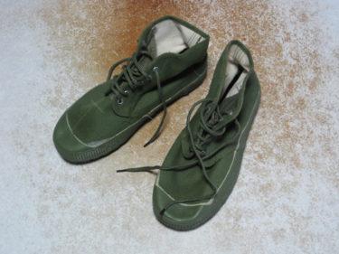 中国人民解放軍 65式解放靴・短寸/長寸 (実物)