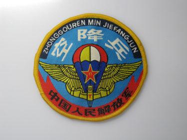 中国人民解放軍 空軍 空降兵 胸章/臂章 (実物)