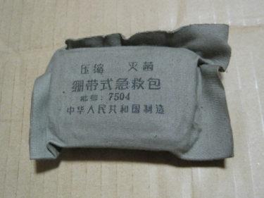 中国人民解放軍 圧縮包帯 (実物)
