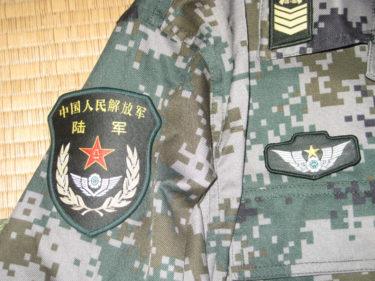 中国人民解放軍 15式胸章/臂章 (実物)