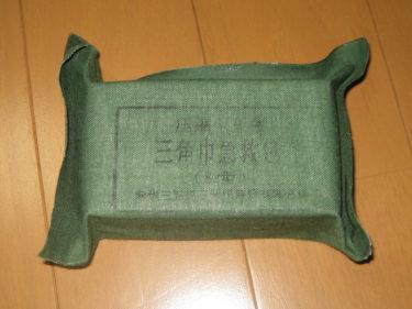 中国人民解放軍 三角巾急救包82型 (実物)